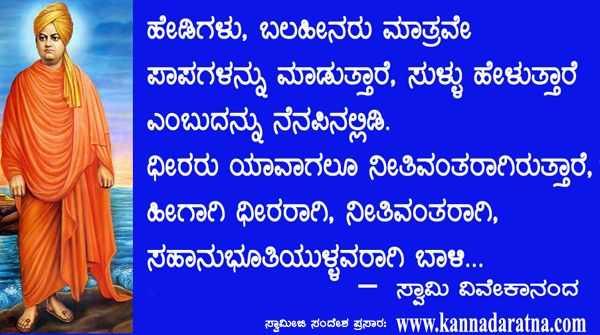goutam buddha - ಹೇಡಿಗಳು , ಬಲಹೀನರು ಮಾತ್ರವೇ ಪಾಪಗಳನ್ನು ಮಾಡುತ್ತಾರೆ , ಸುಳ್ಳು ಹೇಳುತ್ತಾರೆ ಎಂಬುದನ್ನು ನೆನಪಿನಲ್ಲಿಡಿ . ಧೀರರು ಯಾವಾಗಲೂ ನೀತಿವಂತರಾಗಿರುತ್ತಾರೆ , ಹೀಗಾಗಿ ಧೀರರಾಗಿ , ನೀತಿವಂತರಾಗಿ , ಸಹಾನುಭೂತಿಯುಳ್ಳವರಾಗಿ ಬಾಳಿ . . . - ಸ್ವಾಮಿ ವಿವೇಕಾನಂದ peber poder zgad : www . kannadaratna . com - ShareChat