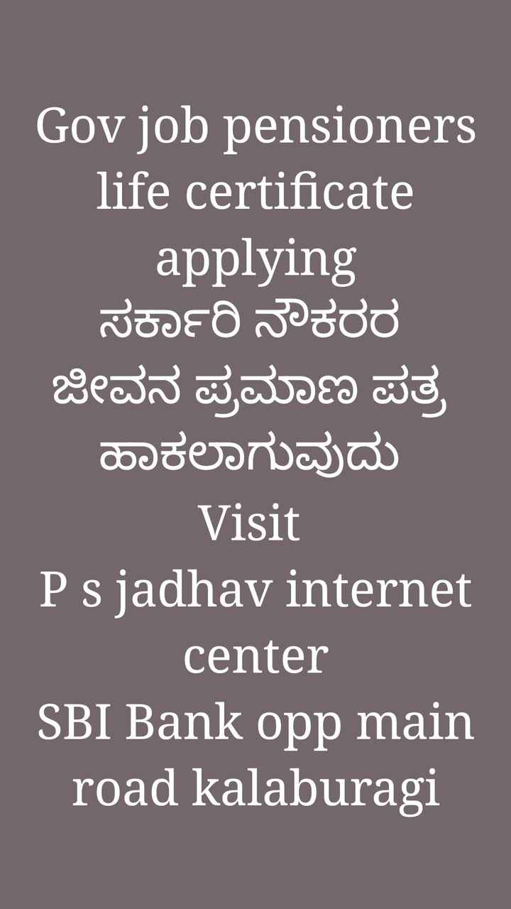 gov job - Gov job pensioners life certificate applying ಸರ್ಕಾರಿ ನೌಕರರ ಜೀವನ ಪ್ರಮಾಣ ಪತ್ರ ಹಾಕಲಾಗುವುದು Visit Psjadhav internet center SBI Bank opp main road kalaburagi - ShareChat