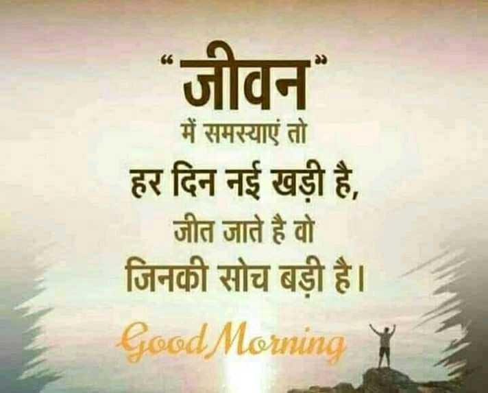 gud morning all - जीवन में समस्याएं तो हर दिन नई खड़ी है , जीत जाते है वो । जिनकी सोच बड़ी है । Good Morning Y - ShareChat