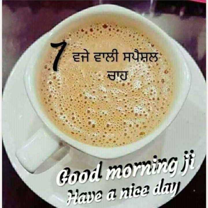 gud morning fard ☕☕☕☕🍪🍪🍪 - ਵਜੇ ਵਾਲੀ ਸਪੈਸ਼ਲ Good morning ji Have a nice day - ShareChat