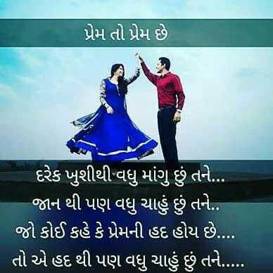 #gujarati - પ્રેમ તો પ્રેમ છે દરેક ખુશીથી - વધુ માંગુ છું તને . . . જાન થી પણ વધુ ચાહું છું તને . . ' જો કોઈ કહે કે પ્રેમની હદ હોય છે . . . . ' તો એ હદ થી પણ વધુ ચાહું છું તને . . ... - ShareChat