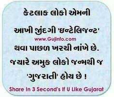 gujju - કેટલાક લોકો એમની આખી જીંદગી ઇન્ટેલિજન્ટ ' www . Gujinfo . com થવા પાછળ ખરચી નાંખે છે . જયારે અમુક લોકો જન્મથી જ ગુજરાતી હોય છે ! Share In 3 Second ' s If U Like Gujarat - ShareChat