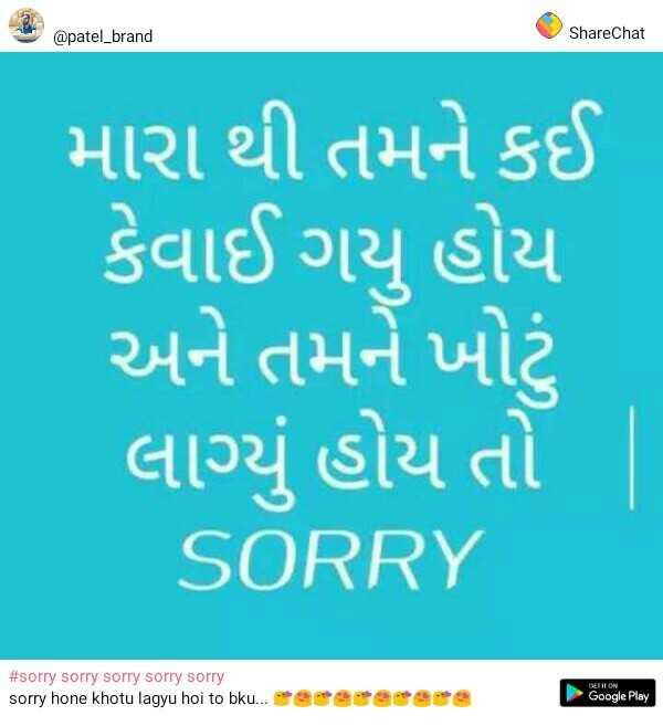 gujju - @ patel _ brand ShareChat મારા થી તમને કઈ કેવાઈ ગયુ હોય અને તમને ખોટું લાગ્યું હોય તો SORRY # sorry sorry sorry sorry sorry sorry hone khotu lagyu hoi to bku . . . exellecede Google Play - ShareChat