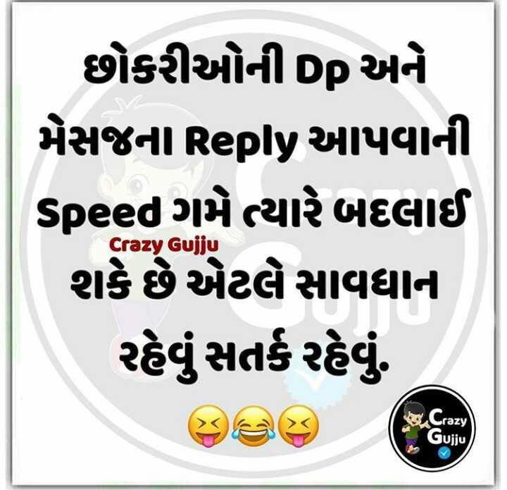 #gujju jocks - છોકરીઓની અને મેસજના Reply આપવાની speed ગમે ત્યારે બદલાઈ શકે છે એટલે સાવધાન રહેવું સતર્ક રહેવું Crazy Gujju Crazy Gujju - ShareChat