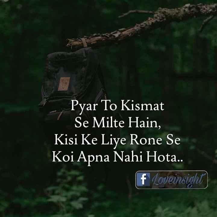 gujju special 😎 - Pyar To Kismat Se Milte Hain , Kisi Ke Liye Rone Se Koi Apna Nahi Hota . . f Loveinsight ) - ShareChat