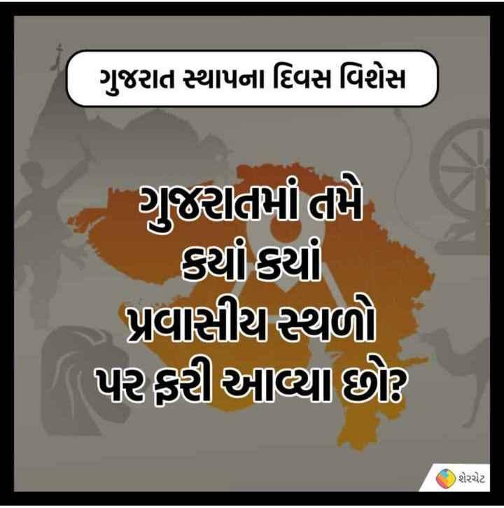 gujrati - ગુજરાત સ્થાપના દિવસ વિશેસા ગુજરાતમાં તમે ફથી કયો પ્રવાસય સ્થળો પર ફરી આવ્યા છો ? શેરચેટ - ShareChat