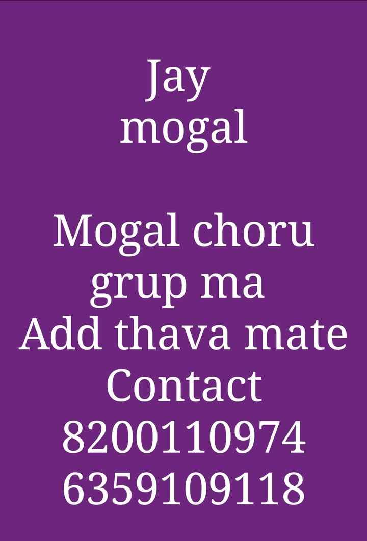 gujrati - Jay mogal Mogal choru grup ma Add thava mate Contact 8200110974 6359109118 - ShareChat