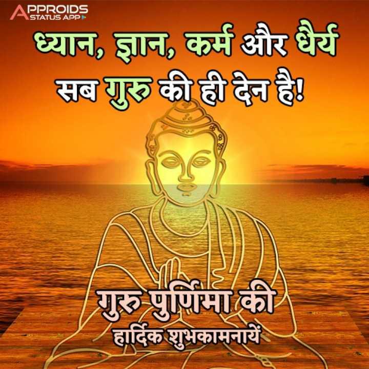 gurupurnima - APPROIDS STATUS APP ध्यान , ज्ञान , कर्म और धैर्य सब शुरू की ही देन है । गुरू पूर्णिमा की हार्दिक शुभकामनायें - ShareChat