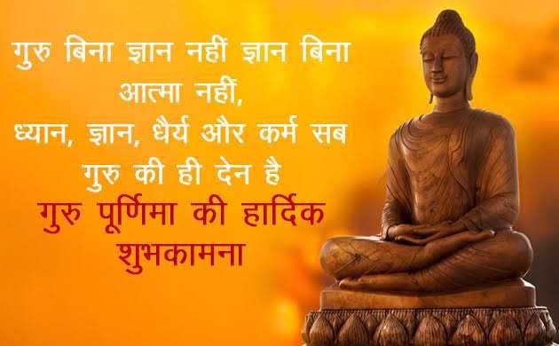gurupurnima - गुरु बिना ज्ञान नहीं ज्ञान बिना आत्मा नहीं , ध्यान , ज्ञान , धैर्य और कर्म सब गुरु की ही देन है । गुरु पूर्णिमा की हार्दिक शुभकामना - ShareChat