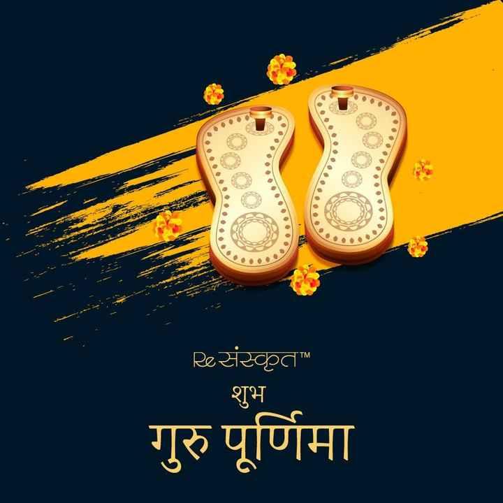 gurupurnima - संस्कृत शुभ । गुरु पूर्णिमा - ShareChat