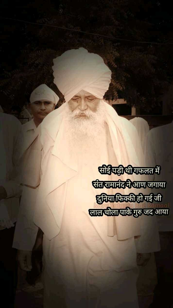 guru ravidas ji - सीईपड़ी थीगफलत में संत रामानंद आण जगाया दुनिया फिक्की हो गई जी लाल चोला पाके गुरु जद आया Kamaal - ShareChat