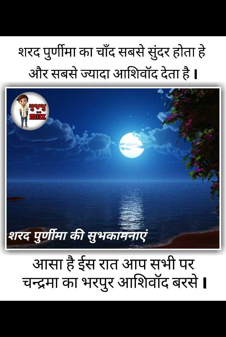 🙏h@® h@® m@h@dev🙏 - शरद पुर्णीमा का चाँद सबसे सुंदर होता हे और सबसे ज्यादा आशिवॉद देता है । शाका MIR शरद पुर्णीमा की सुभकामनाएं आसा है ईस रात आप सभी पर चन्द्रमा का भरपुर आशिवॉद बरसे । - ShareChat