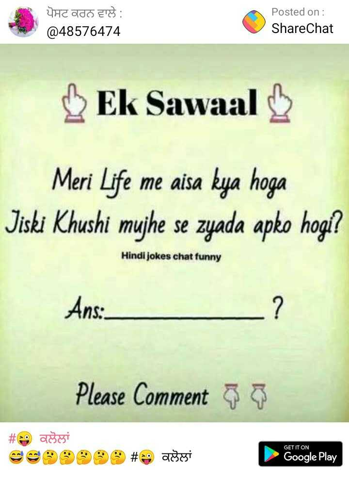 h😍😍 - ਪੋਸਟ ਕਰਨ ਵਾਲੇ : @ 48576474 Posted on : ShareChat Ek Sawaal Meri Life me aisa kya hoga Jiski Khushi mujhe se zyada apko hogi ? Hindi jokes chat funny ? Please Comment 0 # 29 qogi OOOOO # 9 avri GET IT ON Google Play - ShareChat