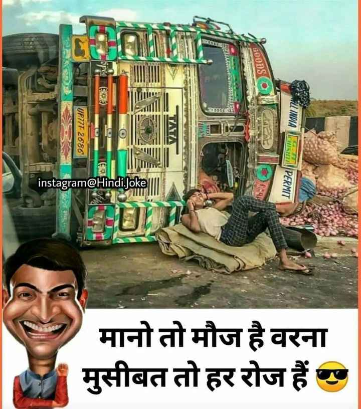 ha moj - Spee623 ) GOODS a   UP772588 TATA WILLINDIA Ilchisi instagram @ Hindi . Joke       PERMIT मानो तो मौज है वरना १ मुसीबत तो हर रोज हैं या - ShareChat