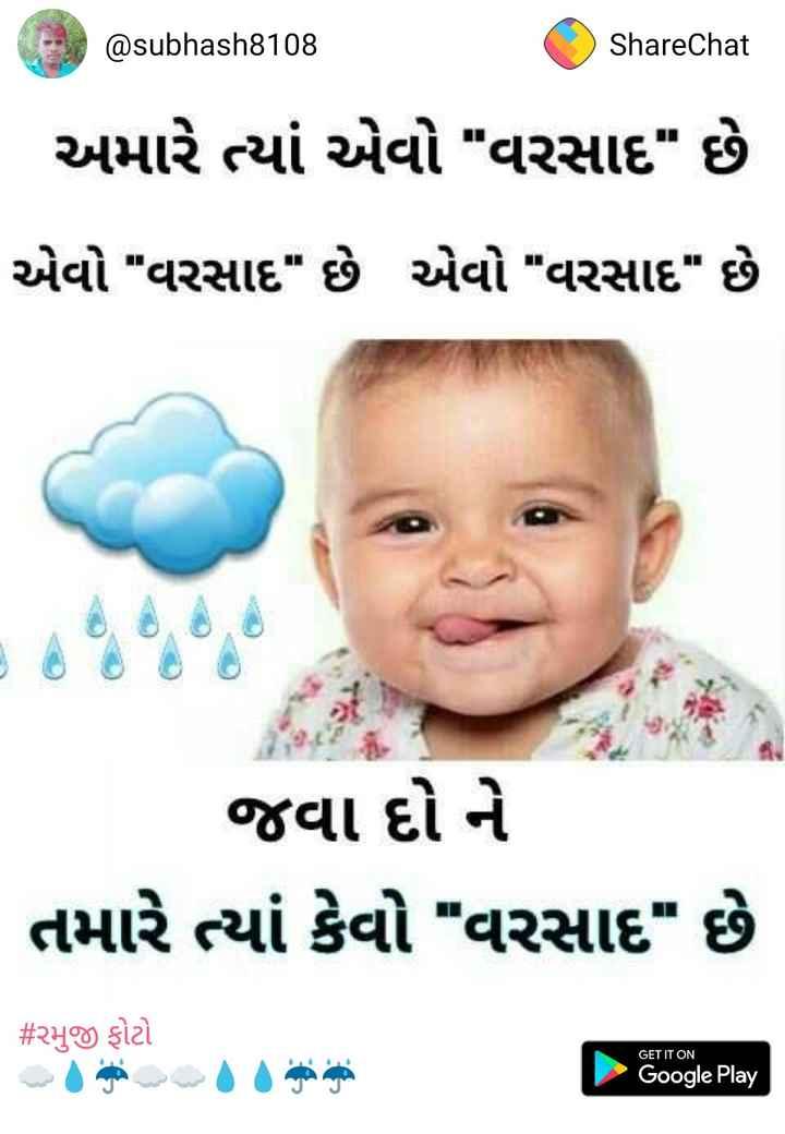 ha moj ha - ShareChat