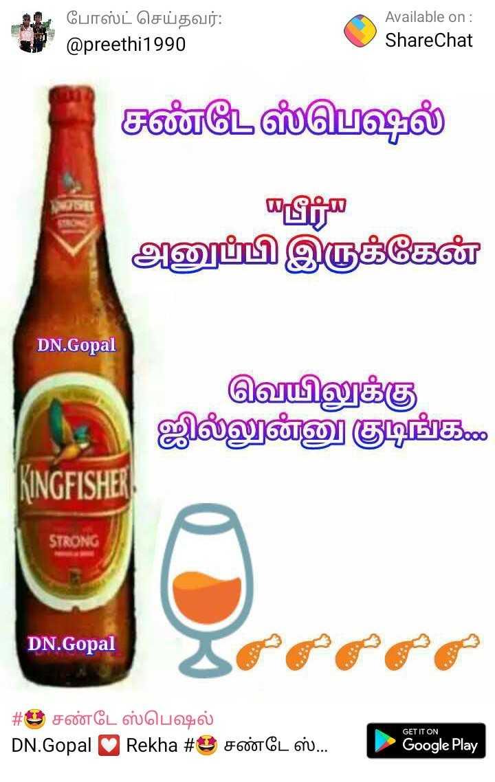 happy Sunday - போஸ்ட் செய்தவர் : @ preethi1990 Available on : ShareChat சண்டே ஸ்பெஷல் சபீரா அனுப்பி இருக்கேன் DN . Gopal வெயிலுக்கு ஜில்லுன்னுகுடிங்கல KINGFISHER STRONG DN . Gopal # கு சண்டே ஸ்பெஷல் DN . Gopal ( 0 Rekha # கு சண்டே ஸ் . . . GET IT ON - Google Play - ShareChat