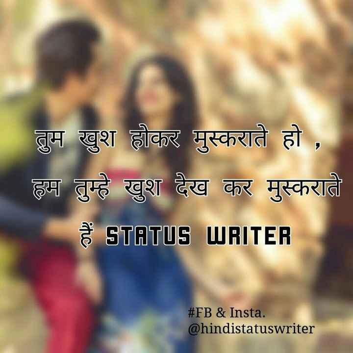happy😊☺😍 - तुम खुश होकर मुस्कराते हो , हृम तुम्हें खुश देख कर मुस्कराते STATUS WRITER # FB & Insta . @ hindistatuswriter - ShareChat