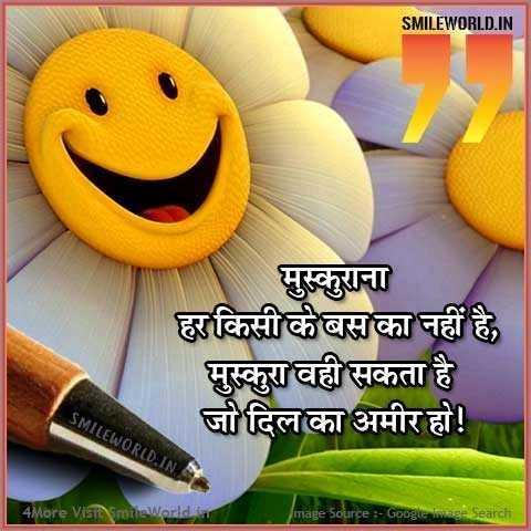 😃😄😆happy😊😄😃 - SMILEWORL . D . IN मुस्कुराना हर किसी के बस का नहीं है , मुस्कुरा वही सकता है जो दिल का अमीर हो ! SMILEWORLD . IN 4More Vism a Wordd Amage Source : Google mega Search - ShareChat