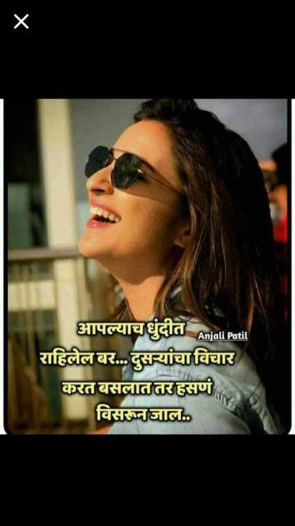 😃😄😆happy😊😄😃 - आपल्याचधुंदीत Anjali Patil राहिलेल बर . . दुसऱ्यांचा विचार करत बसलाततरहसणं विसरून जाल . . - ShareChat