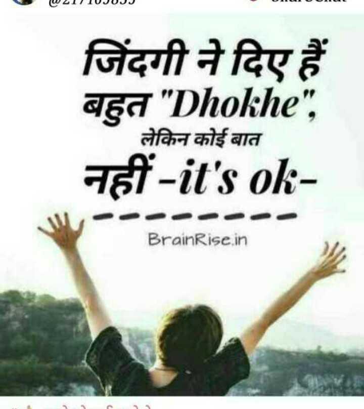 happy😊☺😍 - willIJUJJ जिंदगी ने दिए हैं बहुत Dhokhe , नहीं - it ' s ok लेकिन कोई बात BrainRise . in - ShareChat