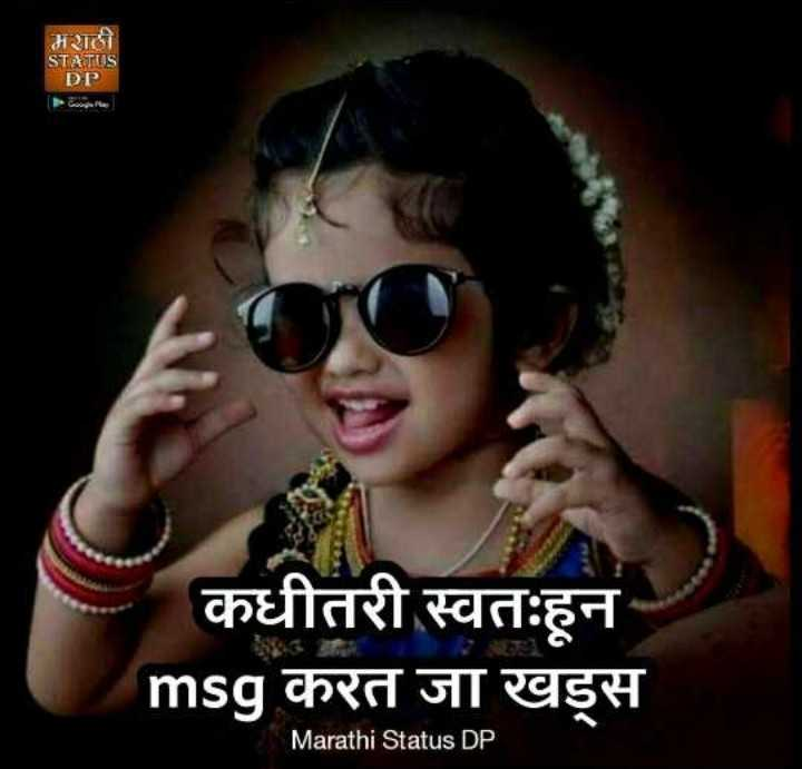 😃😄😆happy😊😄😃 - मराठी STATUS DIP कधीतरी स्वतःहून msg करत जा खड्स Marathi Status DP - ShareChat