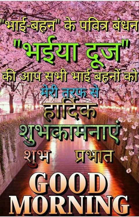 happy bhai duj - भाई ' के निद्रा में भाईया जा की आप सभी भाई बहन को / नूएन । | शुभकामनाएं | | शुभ प्रभात GOOD MORNING - ShareChat