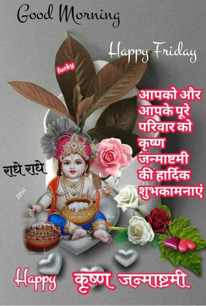 happy birthday - Good Morning Happy Friday lucky आपको और आपके पूरे परिवार को कृष्ण जन्माष्टमी की हार्दिक शुभकामनाएं राधे राधे ivot _ Happy कृष्ण जन्माष्टमी - ShareChat