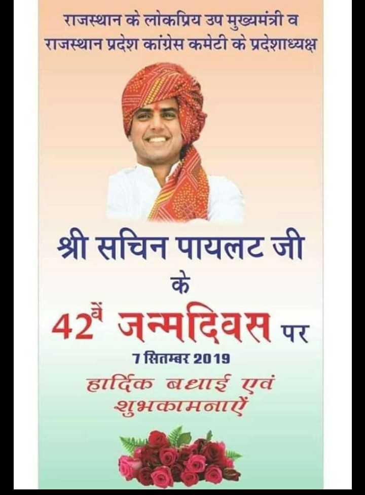 happy birthday - राजस्थान के लोकप्रिय उप मुख्यमंत्री व राजस्थान प्रदेश कांग्रेस कमेटी के प्रदेशाध्यक्ष श्री सचिन पायलट जी 42वें जन्मदिवस पर 7 सितम्बर 2019 हार्दिक बधाई एवं शुभकामनाएं - ShareChat