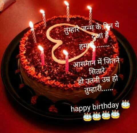 🎂 happy birthday 🎂 - तुम्हारे जन्म के नि ये * दुआ है आसमान में जितने सितारे * हो उतनी उम्र हो । तुम्हारी . . . . . happy birthday - ShareChat