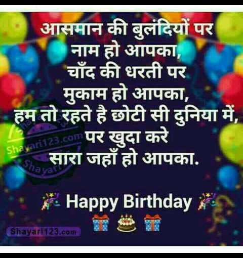 happy birthday 🌋🌋🌌 - आसमान की बुलंदियों पर नाम हो आपका , चाँद की धरती पर मुकाम हो आपका , हम तो रहते है छोटी सी दुनिया में , Shayari123 . con पर खुदा करे सारा जहाँ हो आपका . Layal * Happy Birthday Shayari123 . com - ShareChat