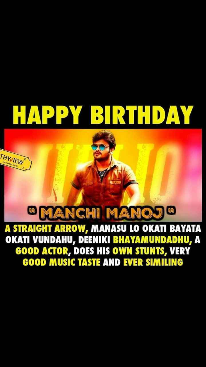 happy birthday - HAPPY BIRTHDAY THYVIEW THE VIEWERSPORT od MANCHI MANOJO A STRAIGHT ARROW , MANASU LO OKATI BAYATA OKATI VUNDAHU , DEENIKI BHAYAMUNDADHU , A GOOD ACTOR , DOES HIS OWN STUNTS , VERY GOOD MUSIC TASTE AND EVER SIMILING - ShareChat