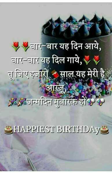 happy birthday 🎂 🎂 - बार - बार यह दिन आये , बार - बार यह दिल गाये , तू जिए हजारों साल . यह मेरी है जन्मदिन मुबारक हो । HAPPIEST BIRTHDAY - ShareChat