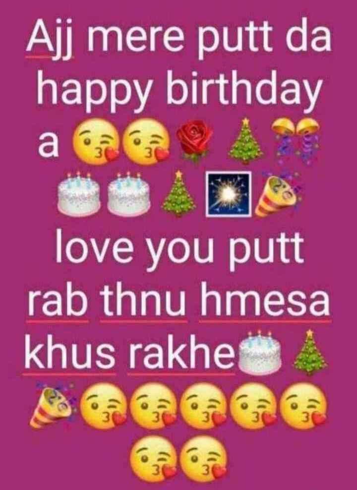 happy birthday 🎂🎂 - Ajj mere putt da happy birthday love you putt rab thnu hmesa khus rakhe - ShareChat