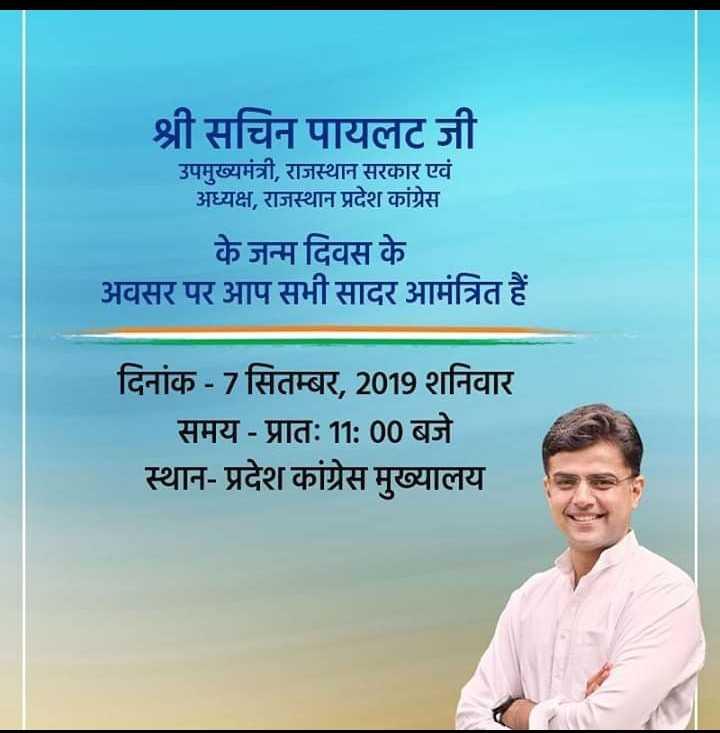 happy birthday 🎊🎈🎂🎉💐🎁👏 - श्री सचिन पायलट जी उपमुख्यमंत्री , राजस्थान सरकार एवं अध्यक्ष , राजस्थान प्रदेश कांग्रेस के जन्म दिवस के अवसर पर आप सभी सादर आमंत्रित हैं दिनांक - 7 सितम्बर , 2019 शनिवार समय - प्रातः 11 : 00 बजे स्थान - प्रदेश कांग्रेस मुख्यालय - ShareChat