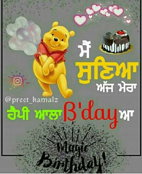 happy birthday 😋 - ਗਿਆ ਪੀ ਆdਘ ਆ ਅੱਜ ਮੇਰਾ @ preet _ kamalz - ShareChat