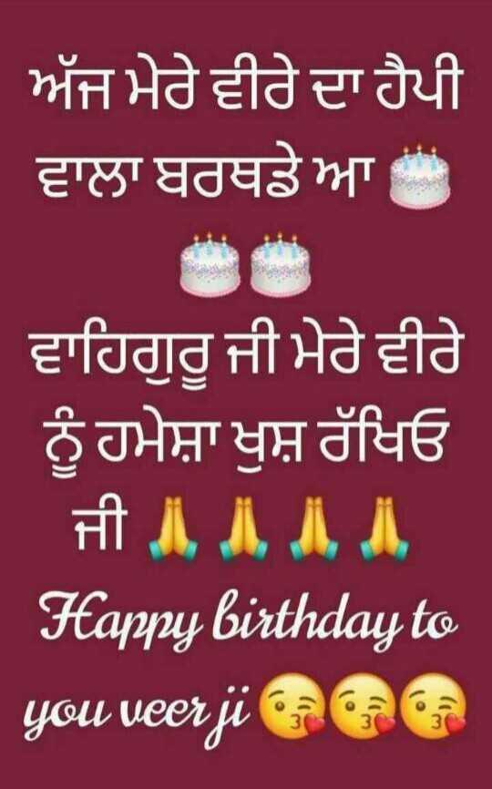 happy birthday 🎂🎂🎂🎂🍰🍰🍰🍰🍼🍫 - | ਅੱਜ ਮੇਰੇ ਵੀਰੇ ਦਾ ਹੈਪੀ ਵਾਲਾ ਬਰਥਡੇ ਆ ਈ | ਵਾਹਿਗੁਰੂ ਜੀ ਮੇਰੇ ਵੀਰੇ ਨੂੰ ਹਮੇਸ਼ਾ ਖੁਸ਼ ਰੱਖਿਓ ਜੀ ji di ji Happy birthday to you veerji @ - ShareChat
