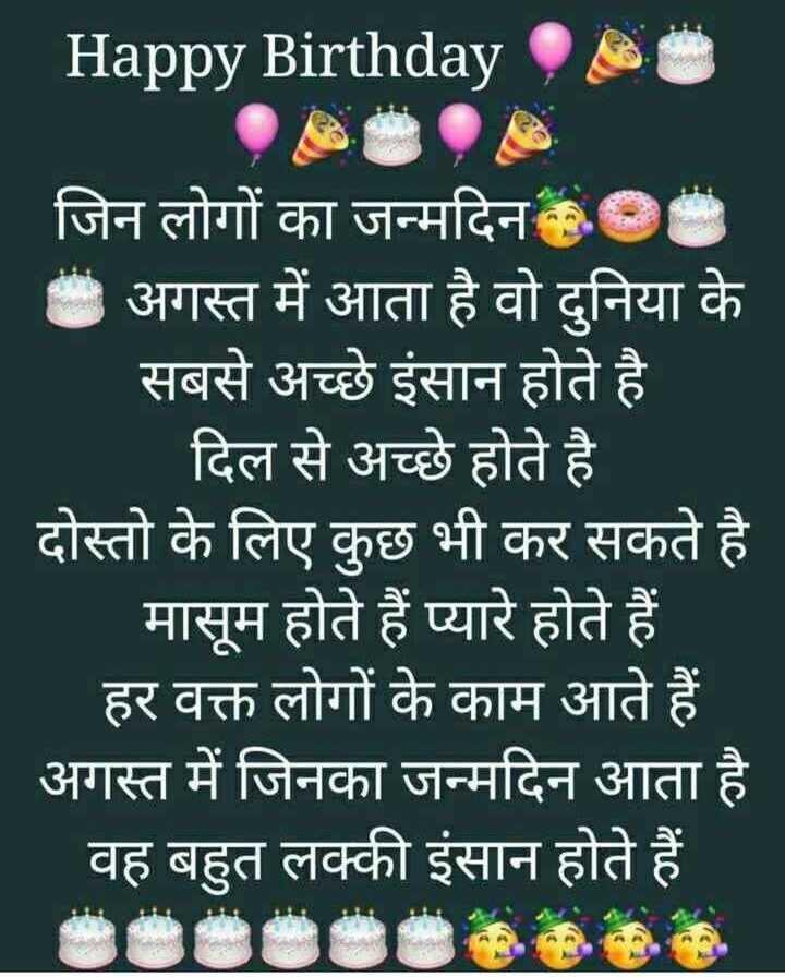 happy birthday 🌋🌋🌌 - _ _ Happy Birthday ES जिन लोगों का जन्मदिन है . •अगस्त में आता है वो दुनिया के सबसे अच्छे इंसान होते है दिल से अच्छे होते है दोस्तो के लिए कुछ भी कर सकते है _ _ मासूम होते हैं प्यारे होते हैं । हर वक्त लोगों के काम आते हैं अगस्त में जिनका जन्मदिन आता है वह बहुत लक्की इंसान होते हैं - ShareChat