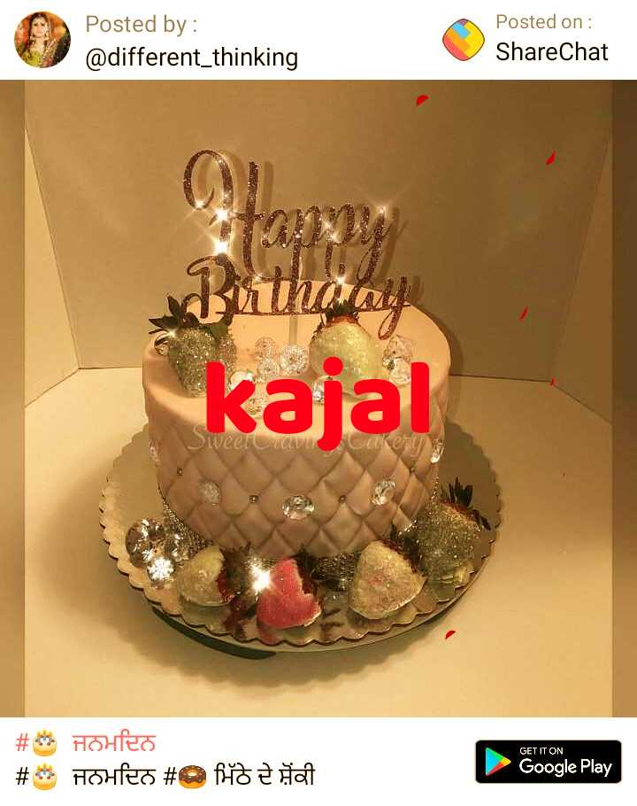 happy birthday 😋 - Posted by : @ different _ thinking Posted on : ShareChat ShareChat utan kajal weeran GET IT ON # # Houfes Houfeo # @ fð end Google Play - ShareChat