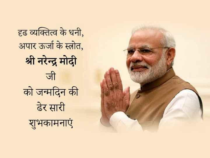 happy birthday 🎊🎈🎂🎉💐🎁👏 - दृढ व्यक्तित्व के धनी , अपार ऊर्जा के स्त्रोत , श्री नरेन्द्र मोदी जी को जन्मदिन की ढेर सारी शुभकामनाएं - ShareChat