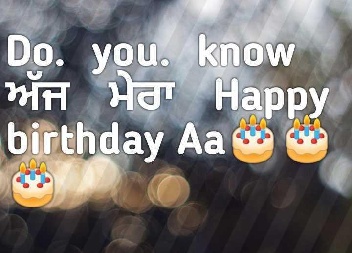 happy birthday 😋 - Do . you . know ਅੱਜ ਮੇਰਾ Happy birthday Aas - ShareChat