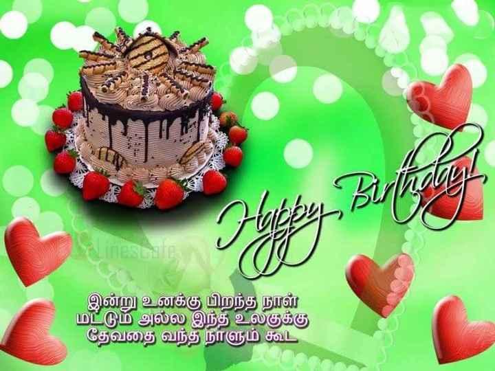 happy birthday - uெbe bமடே இன்று உனக்கு பிறந்த நாள் மட்டும் அல்ல இந்த உலகுக்கு தேவதை வந்த நாளும் கூட - ShareChat