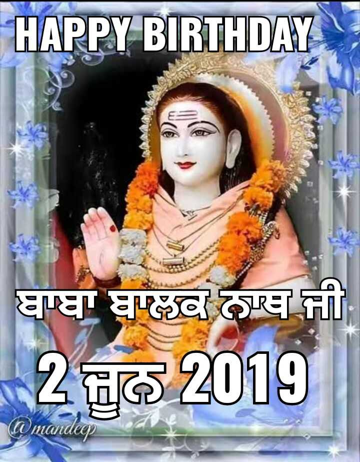 🎂 happy birthday baba balk nath ji - HAPPY BIRTHDAY ਬਾਬਾ ਬਾਲਕ ਨਾਥ ਜੀ ਸੁਣ 2019 @ mandeep - ShareChat