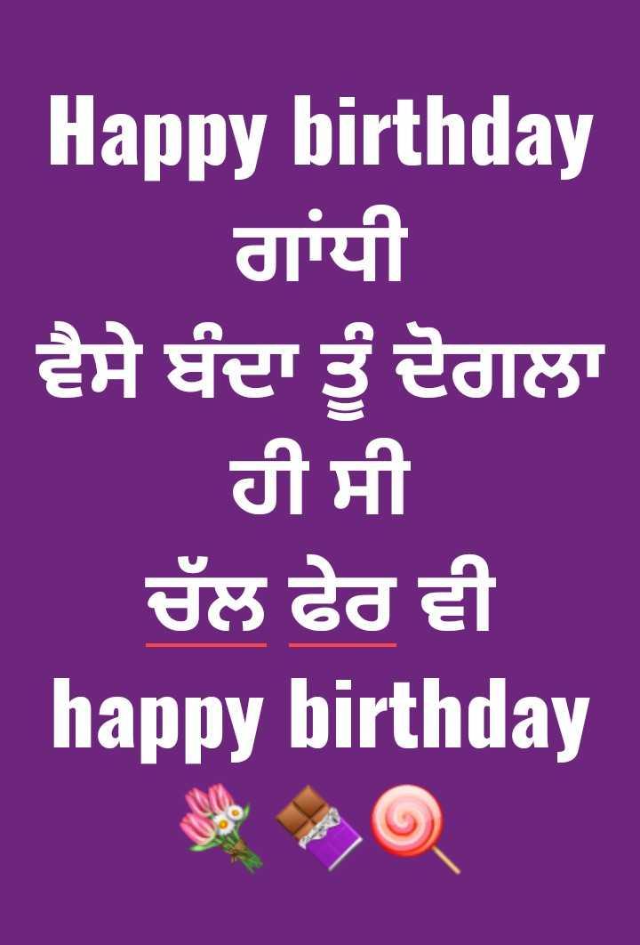 happy birthday bappu gandhi g🥞🥞 - Happy birthday ਗਾਂਧੀ ਵੈਸੇ ਬੰਦਾ ਤੂੰ ਦੋਗਲਾ ਹੀ ਸੀ ਚੱਲ ਫੇਰ ਵੀ happy birthday - ShareChat