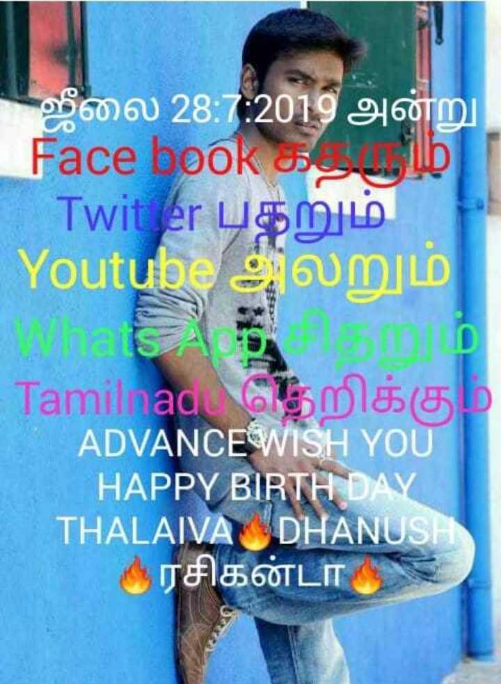 happy birthday dhanush - ஜீலை 28 : 7 : 2019 அன்று Face book o b Twitter பதறும் Youtube அலறும் Tamil ad தெறிக்கும் ADVANCE WISH YOU HAPPY BIRTH DAY THALAIVA DHANUSH ரசிகன்டா டும் - ShareChat