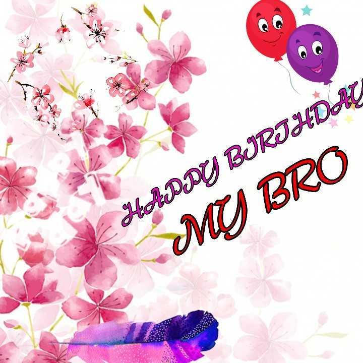 Happy Birthdays मतर आण परम Sharechat Marathi