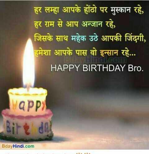 🎉🎊🎂happy brithday🎂🎊🎉 - हर लम्हा आपके होंठो पर मुस्कान रहे , । हर ग़म से आप अन्जान रहे , । जिसके साथ महेक उठे आपकी जिंदगी , हमेशा आपके पास वो इन्सान रहे . . . HAPPY BIRTHDAY Bro . HAPP Birtidol BdayHindi . com - ShareChat