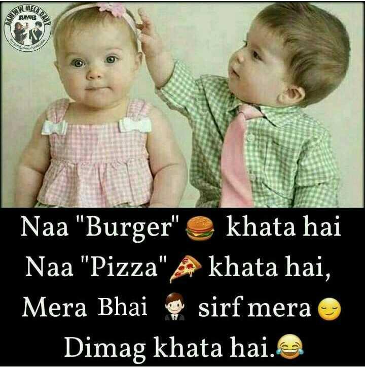 happy brothers day - TUMB Naa Burger khata hai Naa Pizza # khata hai , Mera Bhai con sirf mera Dimag khata hai . - ShareChat