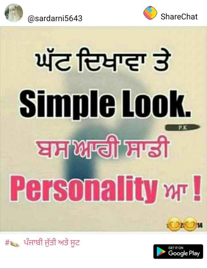 happy day - @ sardarni5643 ShareChat ਘੱਟ ਦਿਖਾਵਾ ਤੇ Simple Look . | ਬਸਰੀ ਸਾਡੀ Personality ਆ ! # s , ਪੰਜਾਬੀ ਜੁੱਤੀ ਅਤੇ ਸੂਟ GET IT ON Google Play - ShareChat