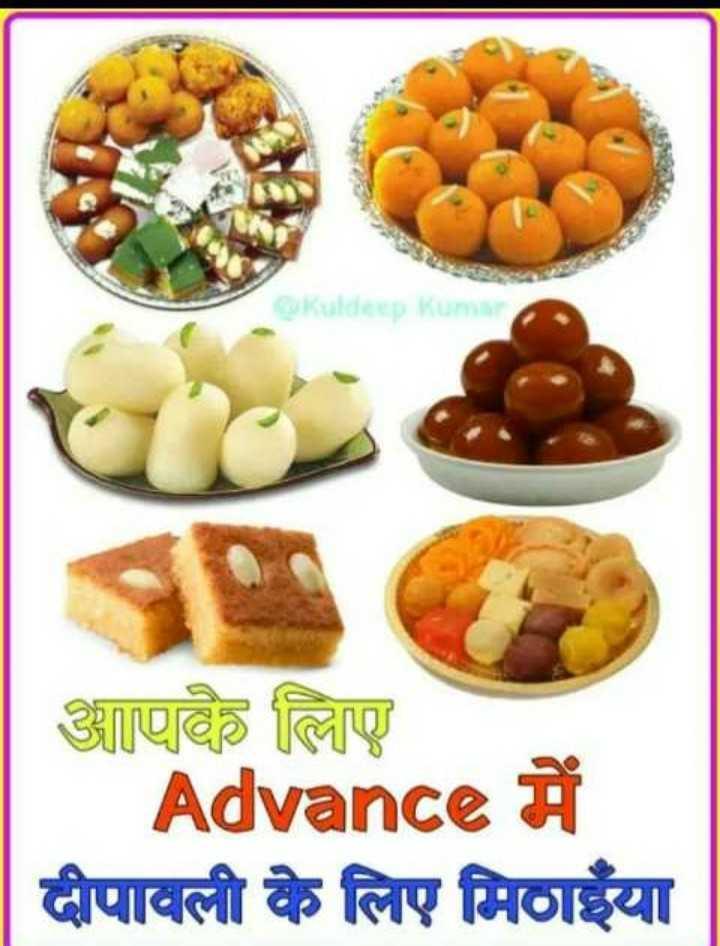 happy deewali di - आपके लिए Advance A दीपावली के लिए मिठाईया - ShareChat