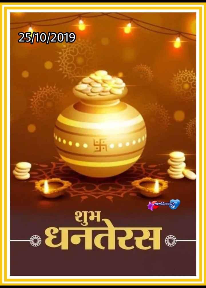 happy dhanteras - 25 / 10 / 2019 devbhawsal kgn शुभ , धनतेरस - ShareChat
